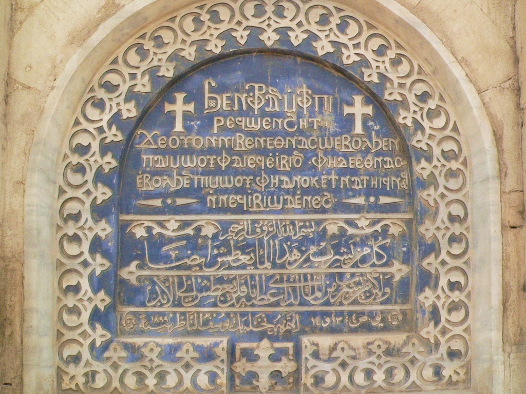 """Coptic & Arabic inscriptions Old Cairo, Egypt, photo taken April 2005. The verses are John 4:13 and 14."" By Disdero"