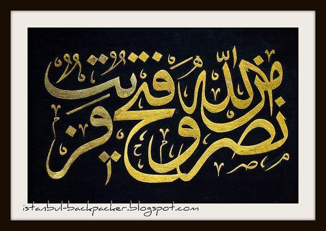 Image of Ottoman Calligraphy. By voyageAnatolia.blogspot, via flickr, C.C.2.0