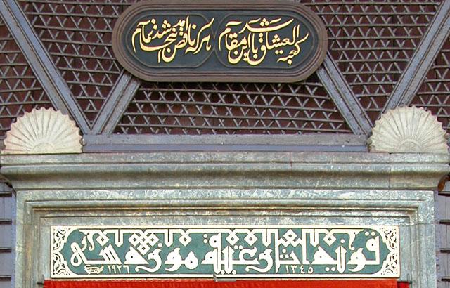 Image of Rumi's Shrine